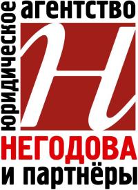 Юридическое агентство Негодова и партнёры